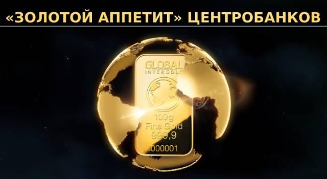 Еще больше золота для центробанков!