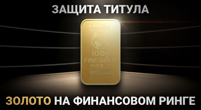 Защита титула: золото на финансовом ринге