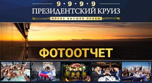[Фотоотчет]: Президентский Круиз 999,9