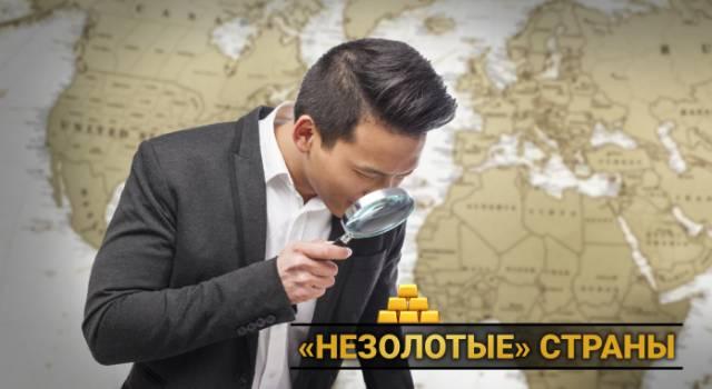 Золотой резерв — последняя надежда в борьбе с кризисом