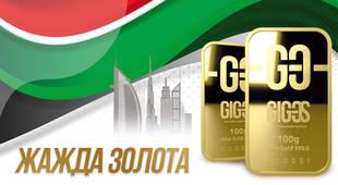 Неутолимая «жажда золота» на Ближнем Востоке
