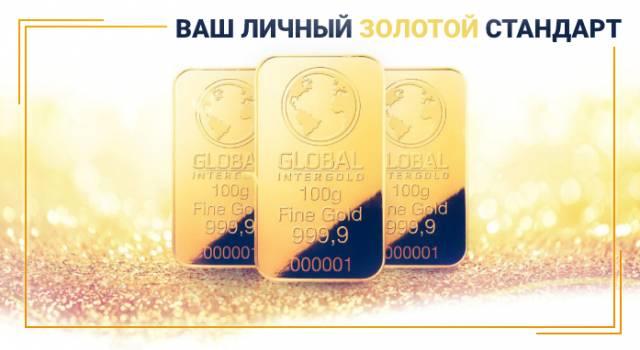 Ваш личный золотой стандарт: в чем преимущества?