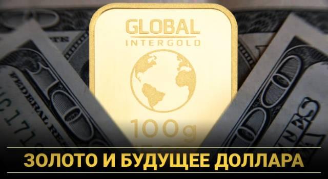 Золото — валюта будущего