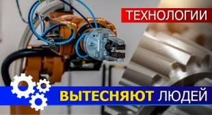 Может ли робот отобрать у вас работу?