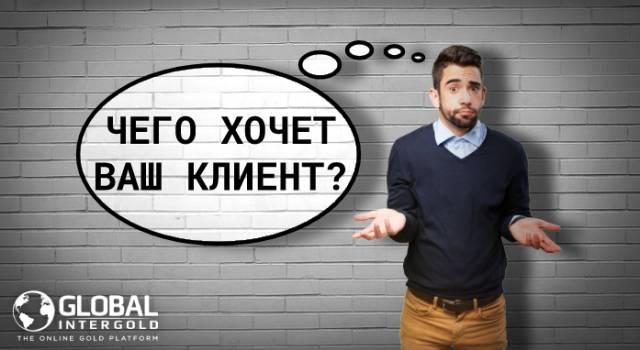 Чего хочет ваш клиент?