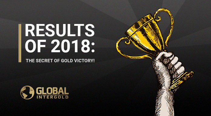 Results of 2018: The Secrets of Gold Victory