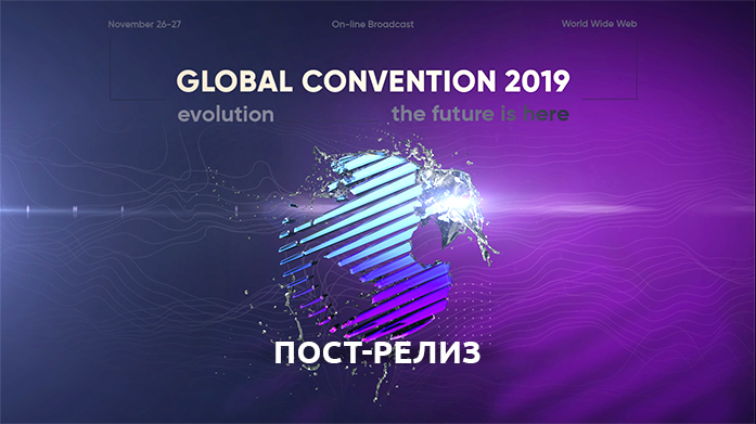 Global Convention 2019-Online: пересечен рубеж, за которым будущее!