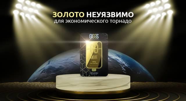 Золото неуязвимо для экономического торнадо
