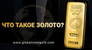 [ВИДЕО]: Нет силы, способной обесценить золото